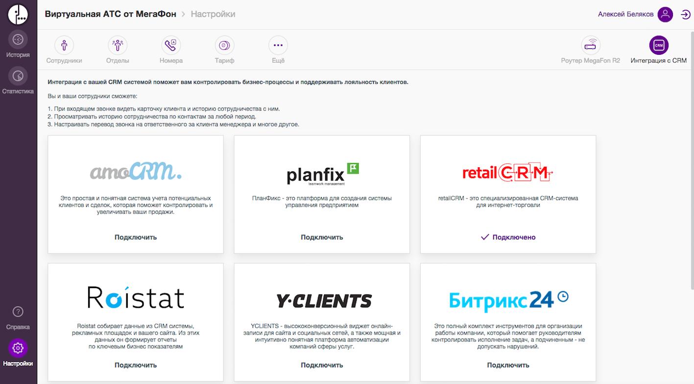 Онлайн атс и crm система примеры магазинов на битриксе